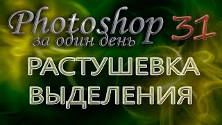РАСТУШЕВКА ВЫДЕЛЕНИЯ - Photoshop (Фотошоп) за один день! - Урок 31