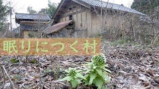 廃村の足音が響く村 石川県七尾市柑子町【限界集落】