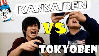 kansai-dialect-vs-tokyo-dialect-compare-their-reactions-標準語vs大阪!