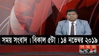 সময় সংবাদ | বিকাল ৫টা | ১৪ নভেম্বর ২০১৯ | Somoy tv bulletin 5pm | Latest Bangladesh News