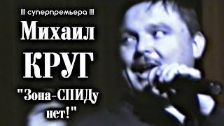 Михаил Круг - Зона-СПИДу нет! + Предыстория песни!!! / Калуга 1997
