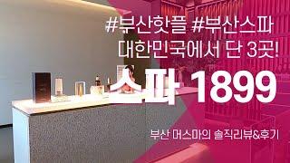 [스파1899] 대한민국에서 단 3곳! 부산후기남이 리…