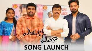Enduko Emo Movie First Song Launch By Boyapati Srinu | Nandu | Punarnavi Bhupalam | Noel Sean |TFPC