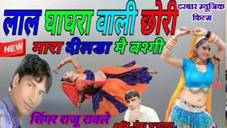 Lal Lal Ghagra Video