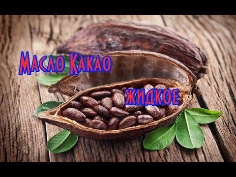 Масло какао жидкое// Масло от морщин // Свойства какао масла
