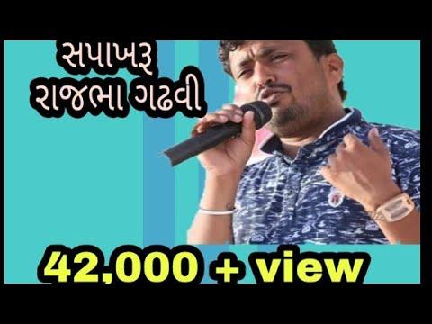 Rajbha gadhvi (Rajputana song )