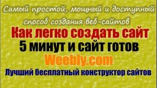 Как создать сайт для фирмы (конструктор weebly)(Как создать сайт для фирмы бесплатно и чтобы этот сайт выглядел красиво и не нужно было ковыряться в коде..., 2012-11-26T12:17:34.000Z)