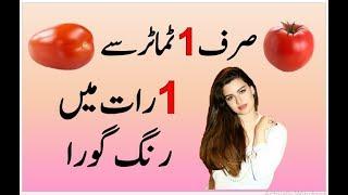 Tomato Skin Whitening Remedy   Face Whitening Tips   Rang Gora Karne Ka Tarika
