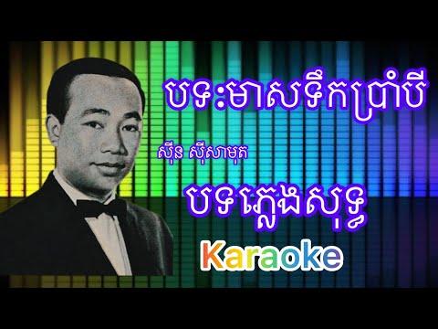 មាសទឹកប្រាំបី Meas tik pram bey ភ្លេងសុទ្ធ Karaoke khmer Pleng sot