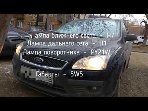 Замена ламп головного света Форд Фокус ФФ2