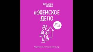 Ольга Шуравина неЖЕНСКОЕ ДЕЛО Секретный опыт успешных бизнес леди Аудиокнига