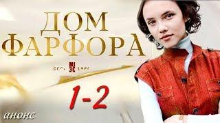 Дом фарфора 1-2 серия / Русские сериалы 2017 #анонс Наше кино