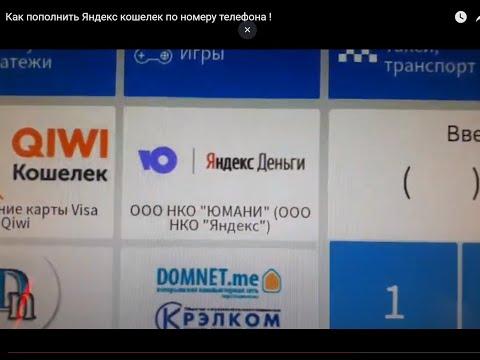 Как пополнить Яндекс кошелек по номеру телефона !