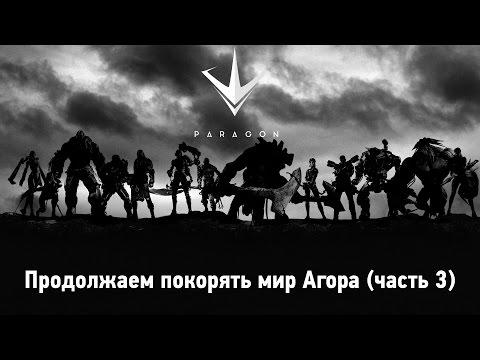 видео: [Стрим] paragon - Продолжаем покорять мир Агора (ч. 3)