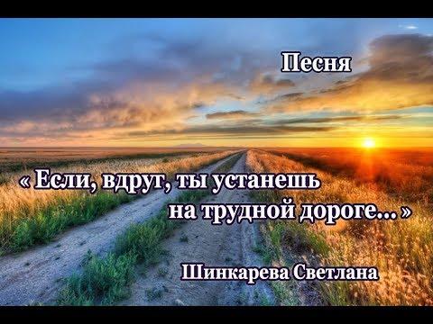 """""""Если, вдруг, ты устанешь на трудной дороге.."""" Песня, Шинкарева Светлана, """"Я молюсь о тебе"""""""