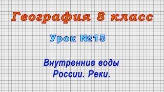 География 8 класс (Урок№15 - Внутренние воды России. Реки.)
