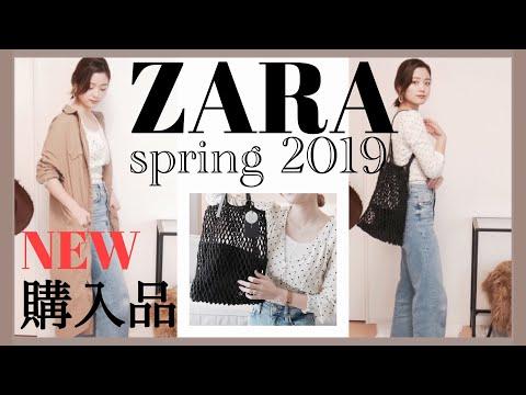 [ ZARA春新作購入品紹介♡お洋服とバッグ等 ] 春、夏に使える可愛い新作小物を見つけました♡