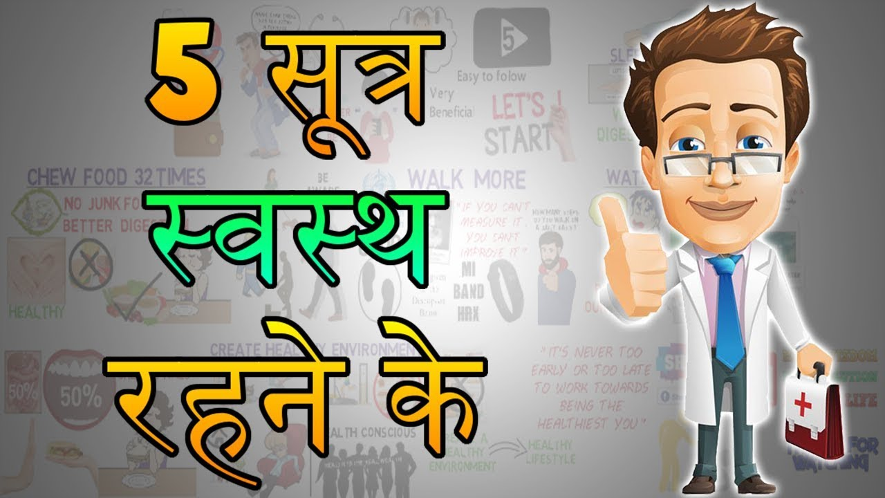 How To Be Healthy   HINDI Health Tips Motivational Video   5 सूत्र स्वस्थ रहने के