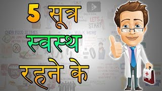Health tips on how to be healthy and fit in hindi as-it-is nutrition ( beginners ) whey protein concentrate 80% unflavoured (250gm) : https://goo.gl/sctzjk a...