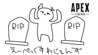【APEX LEGENDS】肉食獣たちに守られながらチャンピオン【杏戸ゆげ/ブイアパ】