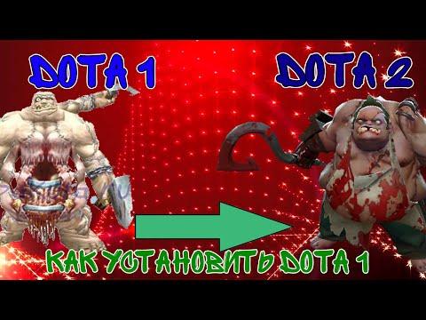 видео: Как установить dota 1 (без гарены)
