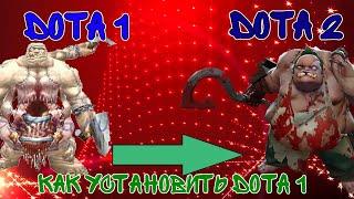 Как установить Dota 1 (без гарены)