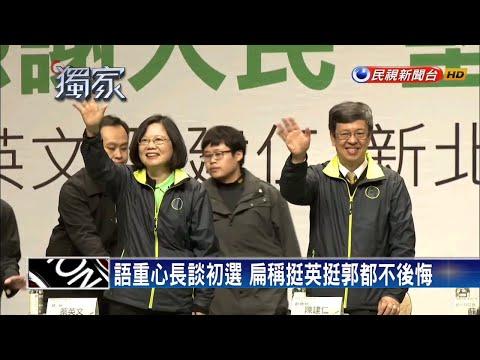 意在言外? 扁稱不後悔力挺郭國文、蔡英文-民視新聞