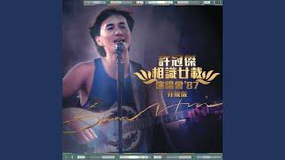 Medley: Pretty Woman / Ma Li ! Wo Hao Zhong Yi Ni ! /jian Sha Ju Susie / Ri Ben Wa Wa (Live In...