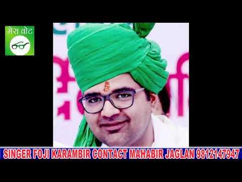 INLD Song 2018    Haryana Ki Saan Bhai Karan Chotala    Singer Fouji Karambir