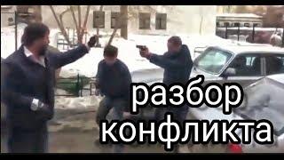 Травматический пистолет реальное применение  Разбор конфликта