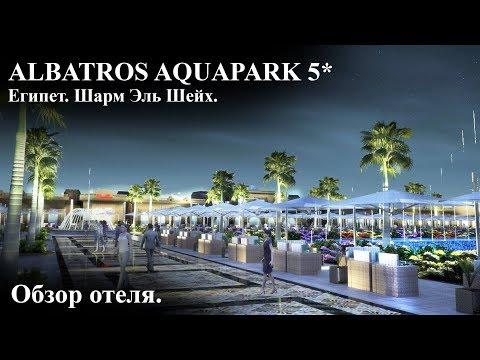 Albatros Aquapark 5*