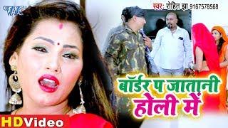 आगया #Rohit Jha का सबसे दर्द भरा #वीडियो सांग 2020 | Border Pe Jatani Holi Me | Bhojpuri Sad Song