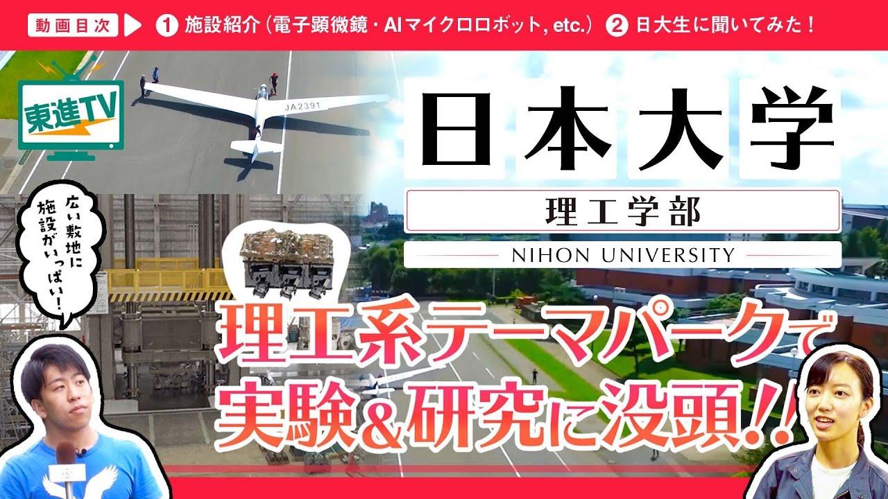 新着動画【日本大学 理工学部】まるで「サイエンスとテクノロジーのテーマパーク」!? | 船橋キャンパスの魅力をご紹介!!(ぶらり大学探訪)