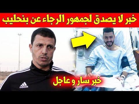 عاجل.. خبر سار لجمهور الرجاء البيضاوي عن محمود بنحليب قبل مباراة الرجاء و مازيمبي ?