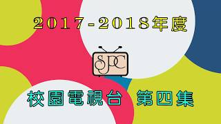 Publication Date: 2018-01-31 | Video Title: 2017-2018年度 校園電視台 第四集