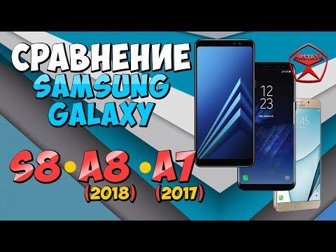Samsung Galaxy S8 + A8 (2018) + A7 (2017) обзор / Арстайл /