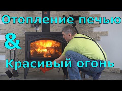 Dovre 760WD лучшая печь для отопления большого дома. Pозжиг, горение, дрова, режимы работы. Часть 1.
