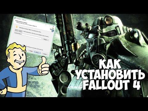 Как установить Fallout 4 (Пиратка)