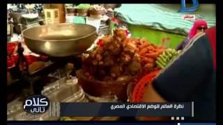كلام تانى| يعرض نظرة الخارج للاقتصاد المصري