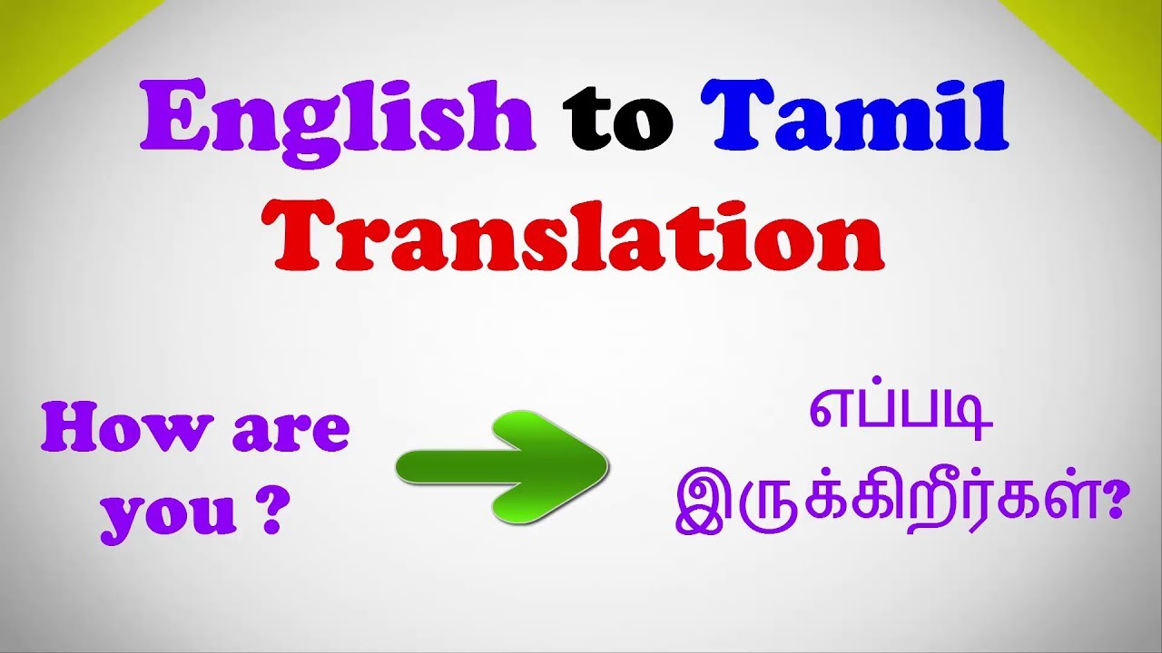 English To Tamil Translation Online Without Any App Youtube