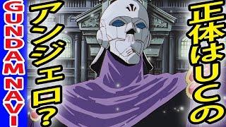 ガンダムF91鉄仮面の正体はUCアンジェロ・ザウパー?