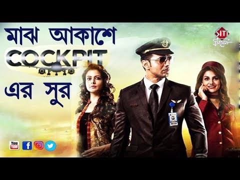 মাঝ আকাশে Cockpit এর সুর | Cockpit music launch | Dev | Koel | Rukmini