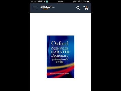Unboxing of Oxford English English Marathi dictionary from amazon