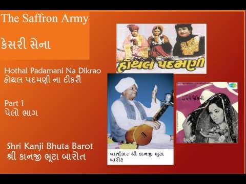 Hothal Padamani Na Dikrao - Kanji Bhuta Barot - Part 1