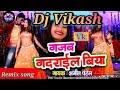 Gajab Gadrail biya (Amit Patel) Super Hit Bhojpuri Dj song,