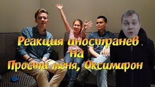 Реакция иностранцев на МС ХОВАНСКИЙ - Прости меня, Оксимирон
