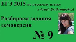 9 задание ЕГЭ 2015 русский язык. Разбор демоверсии.