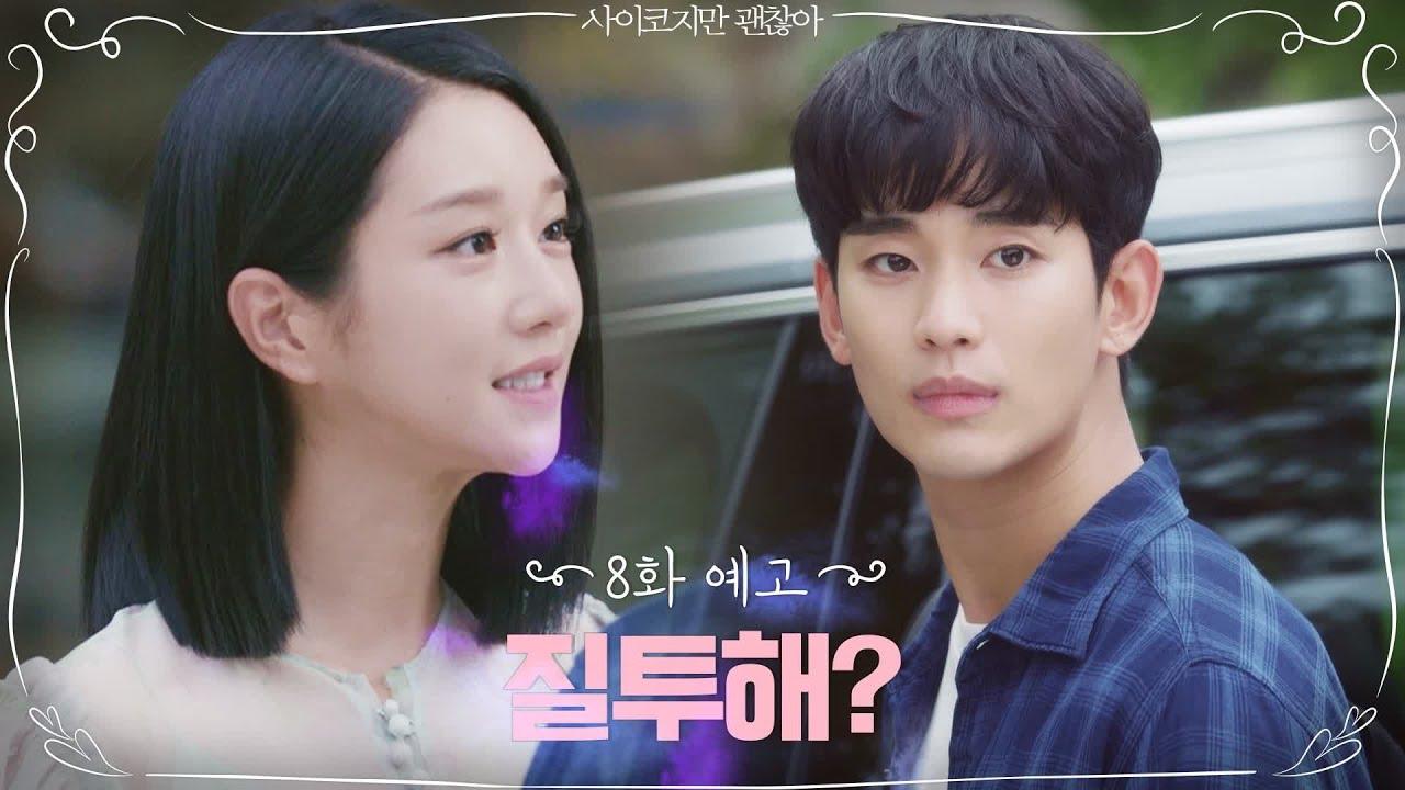 [8화 예고] '질투해?' 김수현, 분노 폭발 질투의 화신 등극 예고! | 사이코지만 괜찮아  EP.8