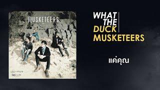 Musketeers - รวมเพลงฮิต (Longplay)