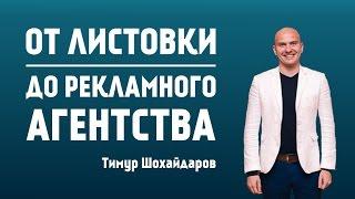 видео Рекламный рынок: Лучшие рекламные агентства России 2017